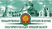 Сайт государственной дирекции по охране культурного наследия Липецкой области